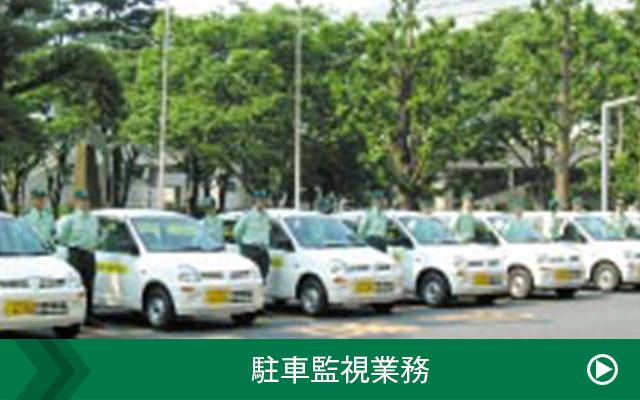 駐車監視業務